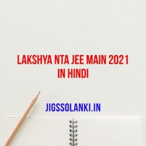 Free Download Lakshya NTA JEE Main 2021 in Hindi PDF